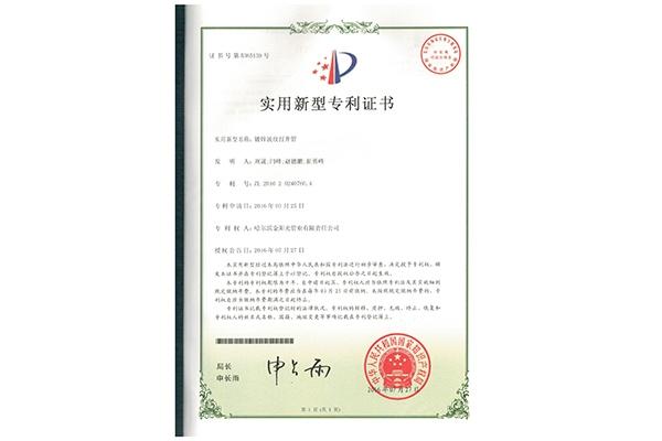 实用新型专利15