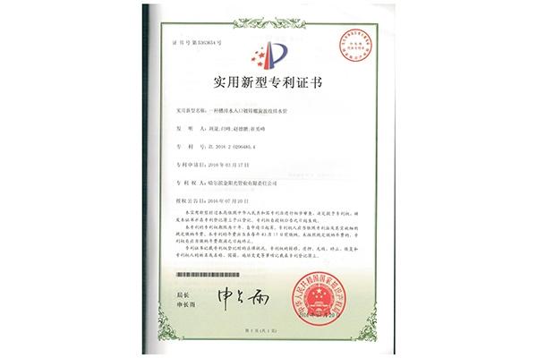实用新型专利14