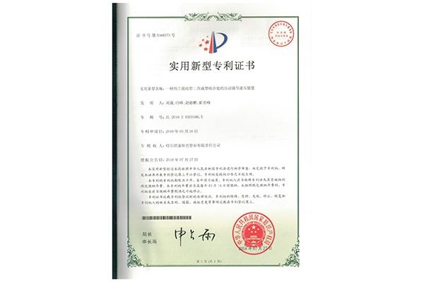 实用新型专利12