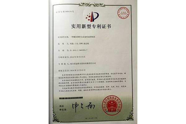 实用新型专利7