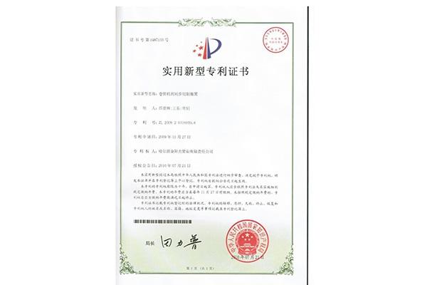 实用新型专利6