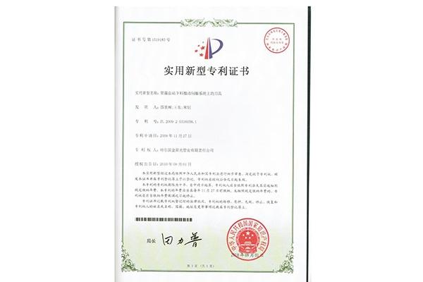 实用新型专利5