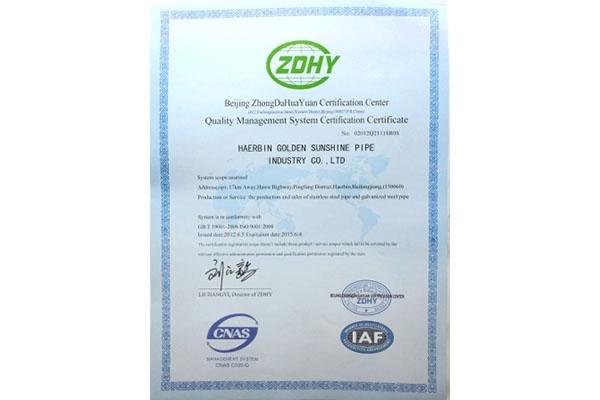 质量认证体系证书2